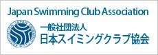 一般社団法人 日本スイミングクラブ協会