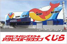 アサヒスイミングスクールくじら/アサヒスポーツクラブクジラ