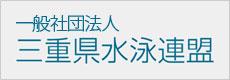 三重県水泳連盟
